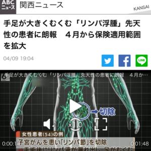 朝日放送「キャスト」でリンパ浮腫