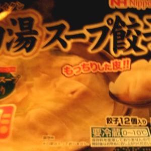 うん、おいしいです。「白湯スープ餃子」。