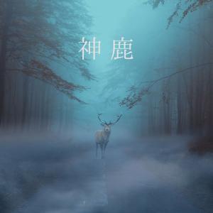 新曲「神鹿(しんろく)」アマゾンミュージックにて発売中!! ソロピアノ 現代音楽