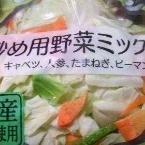 「野菜ミックス」で、「ソース焼きそば」を作りました!!