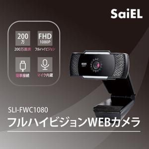 ★新入荷★フルハイビジョン・WEBカメラ★内臓マイク★zoom★スカイプ★チャット