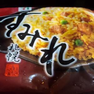 札幌の名店「すみれ」の冷凍炒飯。