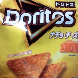 「ドリトス」ナチョ・チーズ味・・・うん、おいしい。