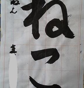 2020.10月号清書UP~