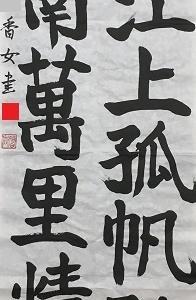 2019/06月号清書 成人の部