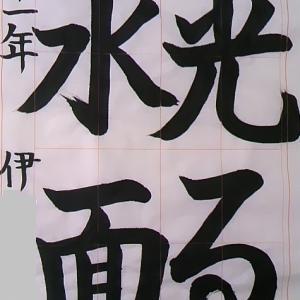 2019.06月号清書 中学生の部