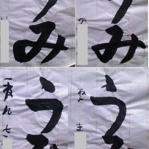七夕競書大会作品1
