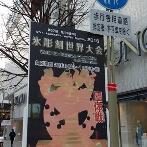 旭川氷彫刻世界大会開催中