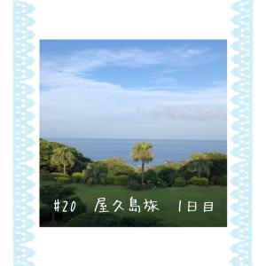 屋久島旅 1日目