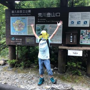 屋久島旅3日目 往復10時間!縄文杉を目指して