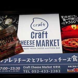 CRAFT CHEESE MARKET 名駅店