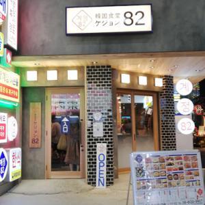 韓国食堂ケジョン82
