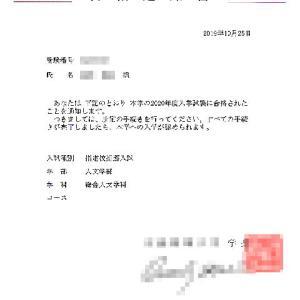 入学許可証(あっくん編)