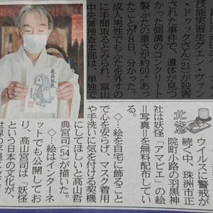 今朝の北國新聞(「きたぐに」じゃなくて「ほっこく」です)