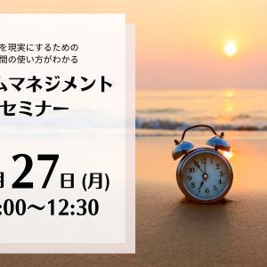 【募集中】9/27(月)夢を現実にする!タイムマネジメントセミナー