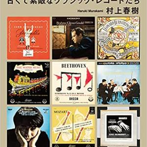 続・村上春樹「古くて素敵なクラシック・レコードたち」を読んで
