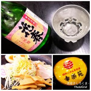 幸楽苑の台湾野菜まぜめん