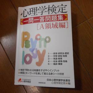 6月の公認心理師の試験に向けて、勉強中です。