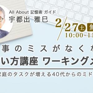 【無料講座】2月27日(土)仕事のミスがなくなる「頭の使い方講座 ワーキングメモリ編」