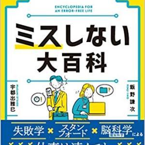 【新刊発売】『ミスしない大百科』 なぜ「気をつけよう」ではミスはなくならないのか?