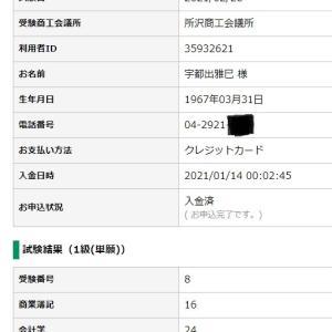 【合格報告】日商簿記1級、ギリギリですが、合格していました……