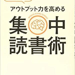 【最新の脳科学に基づく読書法④】4年前の拙著・『集中読書術』 なかなかいいですよ