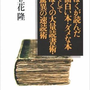 【追悼】「立花 隆」流速読術とは?ーー「読書とは、インプットではなく、スループットだ」