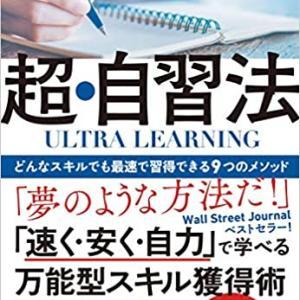 【ガチ系勉強法】「認知負荷理論」から「限界的練習」まで―『超・自習法』著者 スコット・ヤングさん