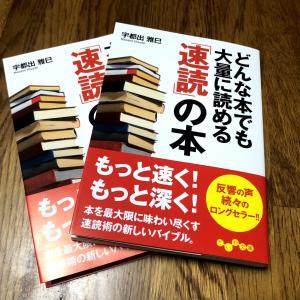 【もっと速く!もっと深く!】『どんな本でも大量に読める「速読」の本』文庫版・9刷となりました