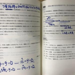 【KTK合格報告――衛生管理士試験】「読むうちに速くなるのでキツくない」