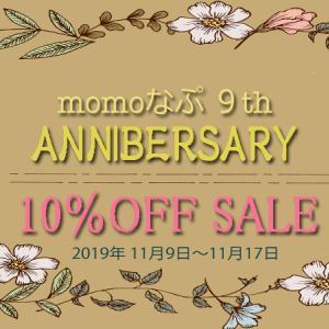 momoなぷ9周年記念イベントいよいよスタート