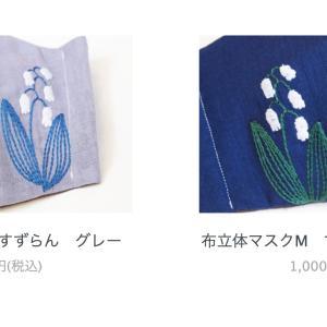 すずらんの刺繍の布マスク