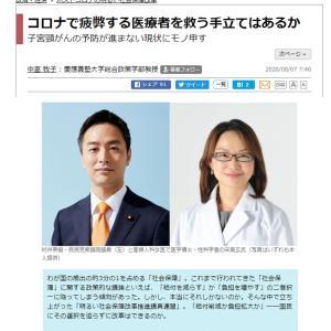 東洋経済オンラインに医療政策関連の対談が掲載されました