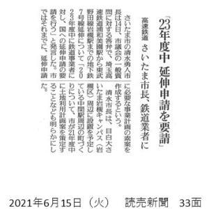 地下7 23年度中に延伸申請を要請!