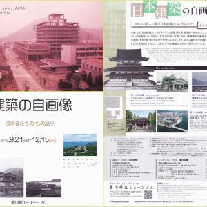 日本建築の真髄を追究