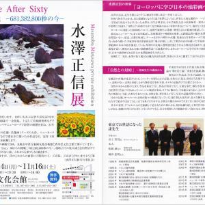 水澤 正信氏|Challenge After Sixty