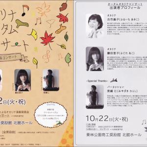 オカリナ オータムコンサート(発表会&コンサート)