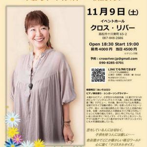 相曽 晴日女史|キミノヲト イマノオト~令和元年ツアー~