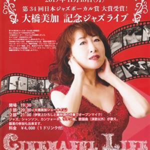 大橋 美加女史|Cinemaful Life