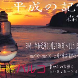 木村 真司氏|平成の記憶