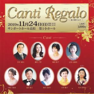 Canti Regalo vol.8|歌の贈りもの