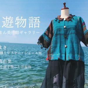 楽遊物語|さをり織と洋服のコラボレーション