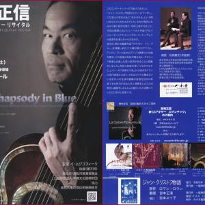 西垣 正信氏|Rhapsody in Blue
