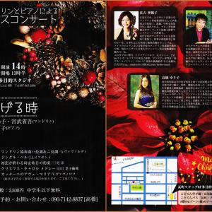 2本のマンドリンとピアノによるクリスマスコンサート