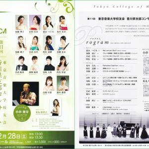 東京音楽大学校友会香川県支部コンサート vol.11