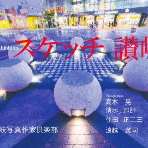 讃岐写真作家倶楽部 vol.3|スケッチ讃岐