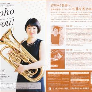 佐藤 采香女史|Eupho for you!