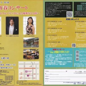 懐石コンサートシリーズ vol.4|優雅に新春コンサート