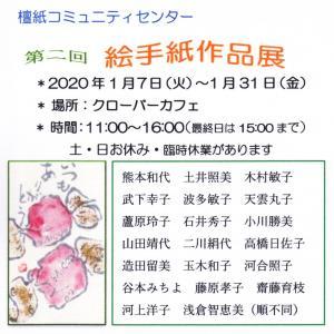 檀紙コミュニティセンター絵手紙作品展 vol.2