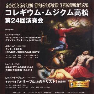 コレギウム・ムジクム高松 vol.24
